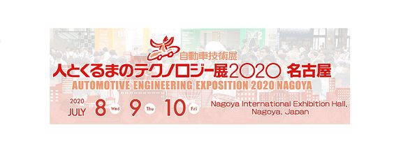 Automotive Engineering Exposition 2020, Nagoya| Saint-Gobain