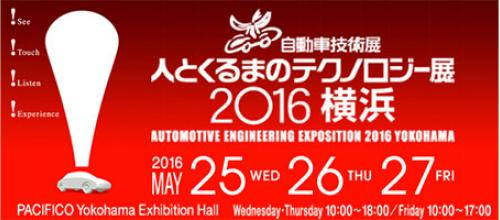 JSAE Automotive Engineering Exposition, Japan | Saint-Gobain Bearings